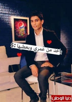 كم عروس بإنتظار محمد عسّاْف على الفيس بوك !!
