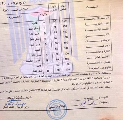 شهادة االأول فلسطين الأخير فلسطين 9998395504.jpg
