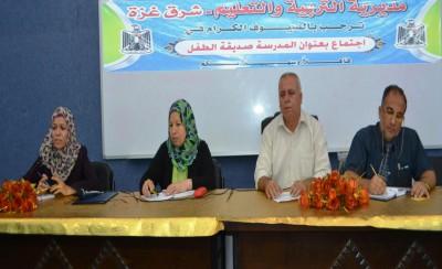 """مديرية التربية والتعليم شرق غزة تعقد اجتماعا بعنوان """" المدرسة صديقة الطفل """""""