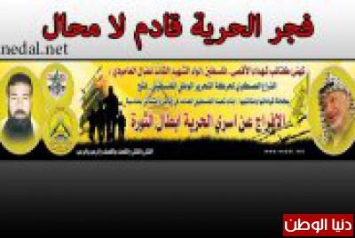 """كتائب شهداء الاقصي لواء الشهيد """"نضال العامودي"""" تهنيء الشعب الفلسطيني بمناسبة الافراج عن الاسرى"""