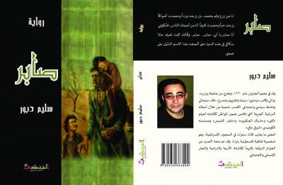 رواية صابر للكاتب الفلسطيني سليم دبور.. قراءة نقدية