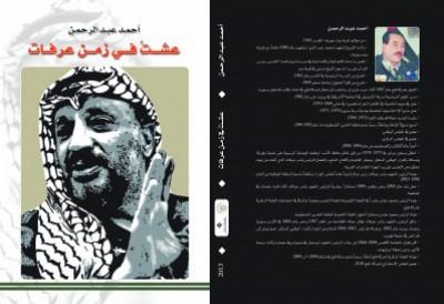 """في الحلقة الأخيرة من كتاب """"عشت في زمن عرفات .. أحمد عبدالرحمن يتساءل : هل أضاع أبو عمار فرصة السلام؟"""
