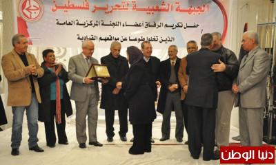 الشعبية في غزة تكرم أعضاء اللجنة المركزية والرقابة الذين تخلوا عن مواقعهم القيادية طوعاً