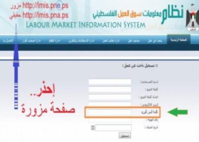 تحذيرات من التسجيل في موقع العمل بقطر!