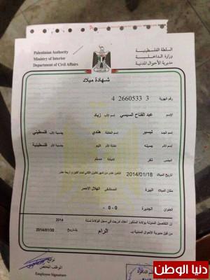 """مواطن من رام الله يطلق على مولوده اسم """"عبد الفتاح السيسي"""" .. صورة"""