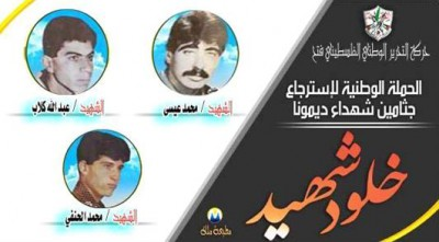 الحملة الوطنية لاسترداد جثامين شهداء ديمونا تناشد للافراج عنهم