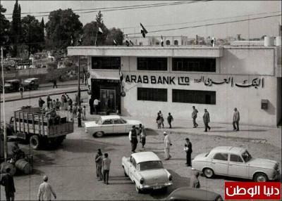 رفيق عبد الحميد شومان يروي مذكرات مؤسس البنك العربي : لم يستطع موظفو البنك رفع الخزنة فرفعها وحيداً