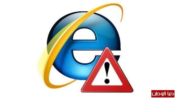 """اكتشاف ثغرة أمنية خطيرة في متصفح """"إنترنت إكسبلورر""""  9998459654"""