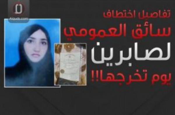 تفاصيل مقتل الشابة صابرين في نابلس بعد اختطافها من قبل سائق سيارة عمومي