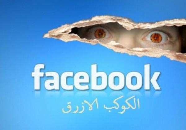 التنسيف الأمني والفيسبوك في حرب تجنيد العملاء