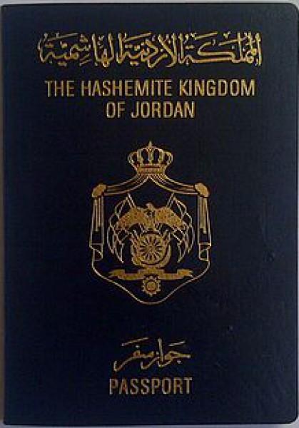 جوازات سفر أردنية للفلسطينيين تصدر من رام الله