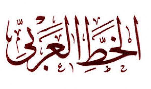 خط عربي بالحركات