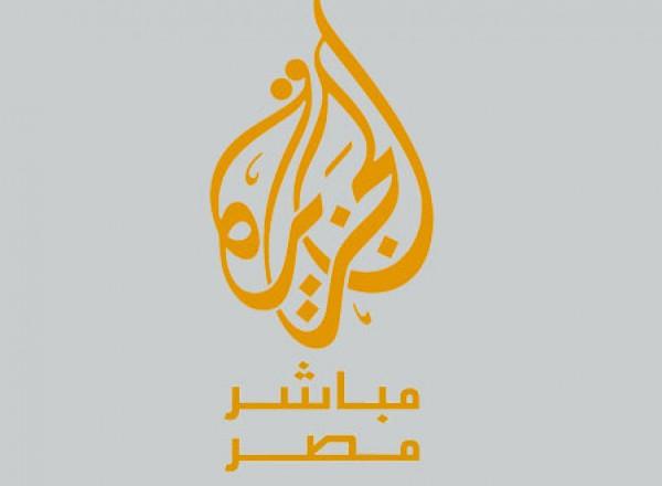 نيويورك تايمز إغلاق الجزيرة مباشر مصر صفعة للإخوان