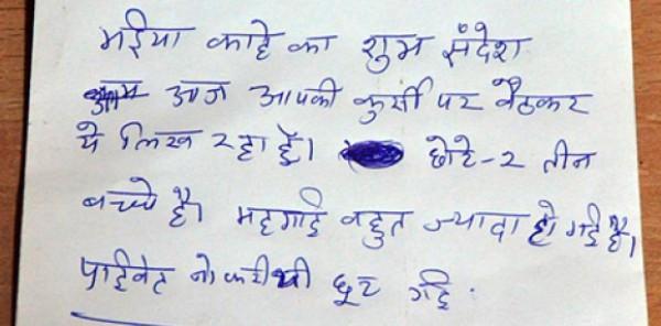 هندي يكتب رسالة حزينة لبنك فشل في سرقته