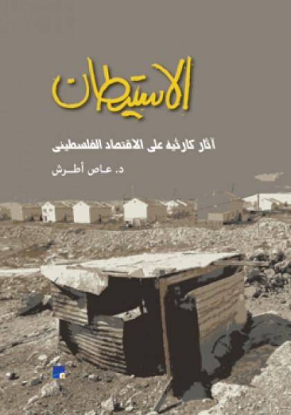 دراسة ترصد آثار الاستيطان الكارثية على الاقتصاد الفلسطيني