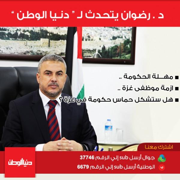 """رضوان يتحدث لـ""""دنيا الوطن"""": لا مهلة محددة للحكومة..ويكشف تفاصيل """"الخطة السويسرية"""" لموظفي غزة"""