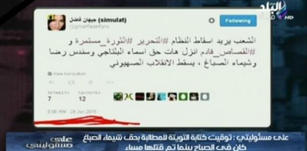 """أحمد موسى ينفعل على الهواء بسبب تويتة """"جيهان فاضل"""""""