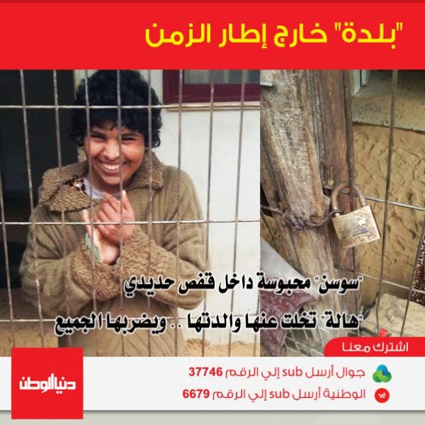 فيديو مؤلم وصور .. غزة : ذوو إعاقة خلف القضبان وبلدة خارج إطار الزمن والحضارة