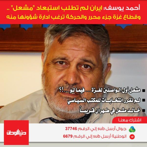 أحمد يوسف يكشف لدنيا الوطن : زيارة مشعل الى طهران قريبة وستكون مفاجأة