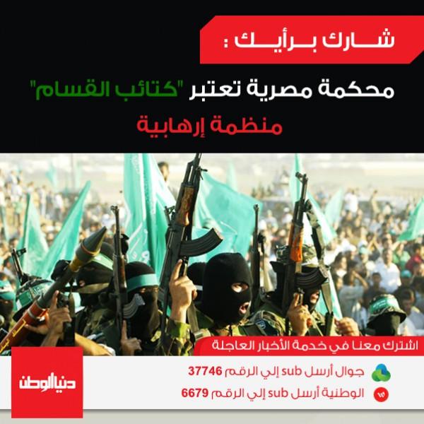 """محكمة مصرية تحكم :""""كتائب القسام"""" إرهابية .. و""""حماس"""" ترد"""