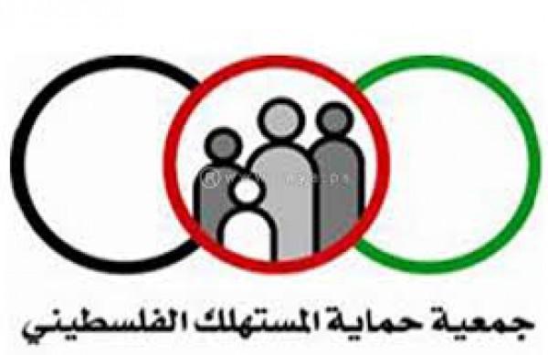 02226093c جمعية المستهلك تطلق حملة توعية بحقوق المستهلك والمنتجات الفلسطينية | دنيا  الوطن - فيديو