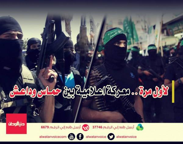 لأول مرة .. معركة اعلامية بين حماس وداعش