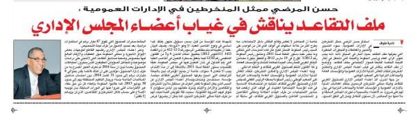 أعضاء في الصندوق المغربي للتقاعد يقاطعون أشغال اللجن لما يعتبرونه اختلالات وغياب الحكامة
