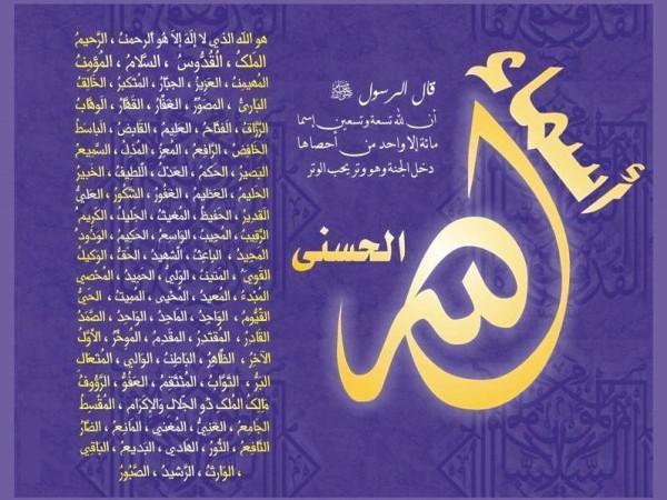 les 99 noms d allah et leurs bienfaits pdf