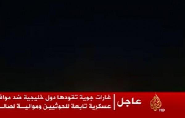 الحوثيون يطلقون مضادات أرضية صوب القوات العسكرية التي تقود #عاصفة_الحزم