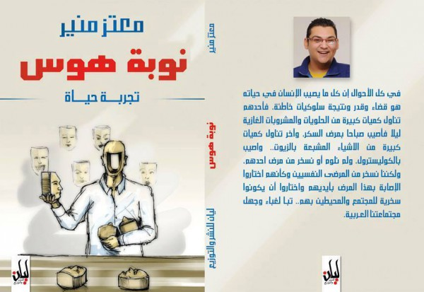 كتاب نوبة هوس pdf