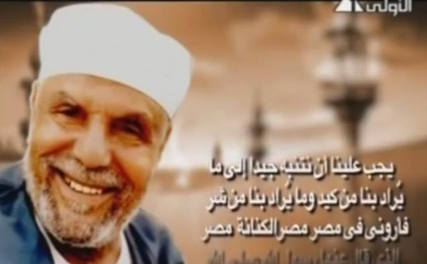 الشيخ محمد متولي الشعراوي يتحدث في حب مصر