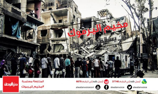 """""""ناشطون يطلقون حملة الكترونية للمطالبة بإنقاذ مخيم اليرموك"""