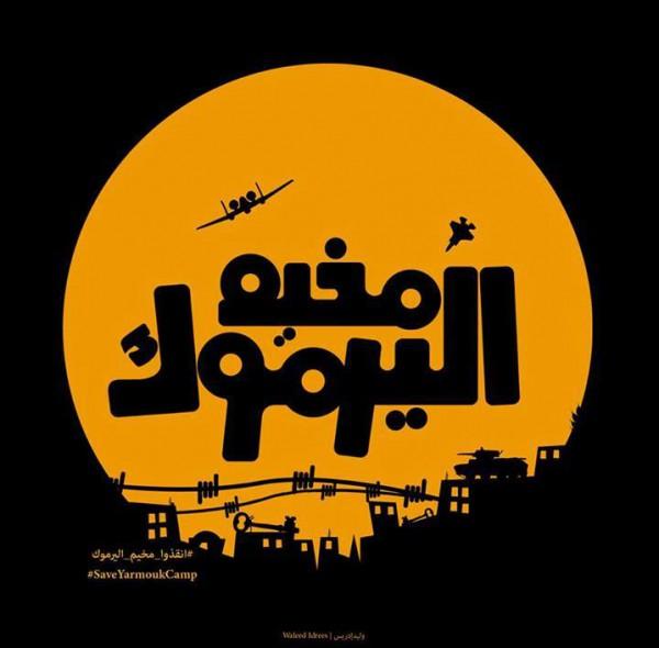 """مُخيم اليرموك """"يا الحاضر"""""""