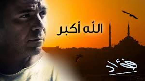 محمد فؤاد الله أكبر
