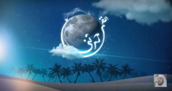 """الحلقة 13 من برنامج  """"حدثنى القمر"""" للشيخ العريفى"""