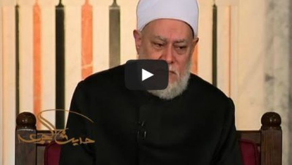 حديث الجمعة.. السيرة النبوية للشيخ على جمعة