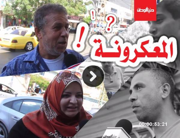 (فيديو) مزارع للمكرونة .. في غزة !