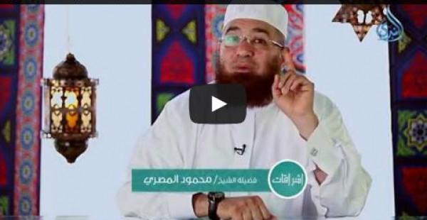 الشيخ محمود المصري يتحدث عن إياس بن معاوية المزني