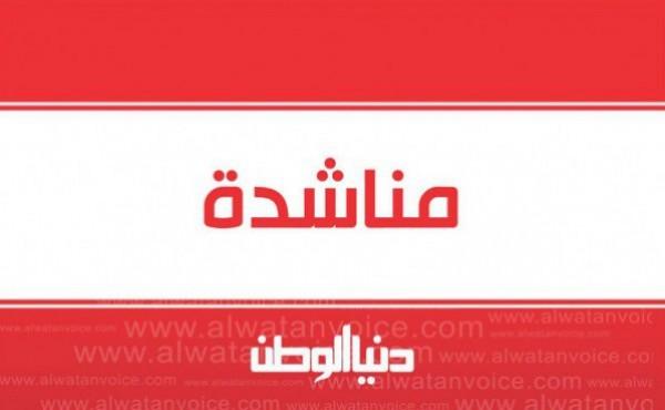 مناشدة للرئيس محمود عباس من موظف مقطوع راتبه
