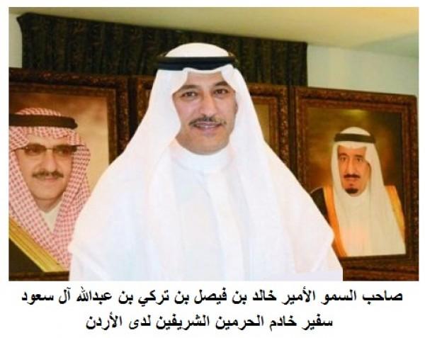 حفيد الملك المؤسس سفيرا لخادم الحرمين بالأردن الأمير خالد بن فيصل آل سعود يستعد لاستلام مهام عمله الجديد دنيا الوطن