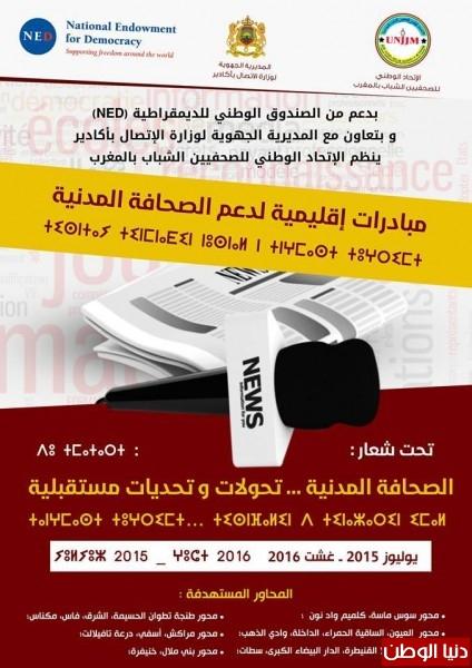 مبادرات إقليمية لدعم الصحافة المدنية