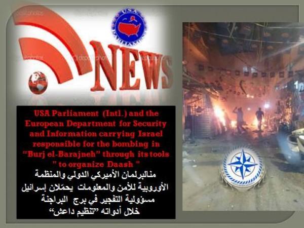 البرلمان الأميركي الدولي والمنظمة الأوروبية للأمن والمعلومات يحمّلان إسرائيل مسؤولية التفجير في برج البراجنة