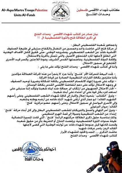 في الذكرى 51 لانطلاقة حركة فتح..كتائب شهداء الاقصى - كتائب الفتح تجدد البيعة للحركة