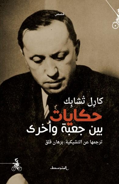 التشيك: دبلوماسي فلسطيني سابق يترجم أعمالا للكاتب العالمي كارل تشابك إلى اللغة العربي