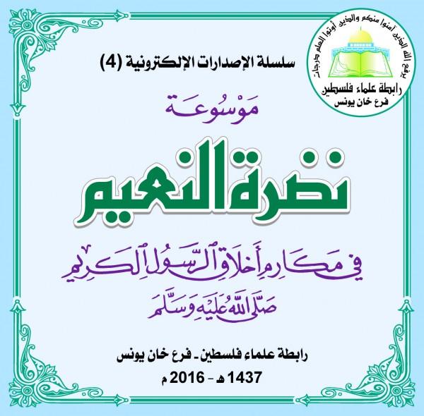 رابطة علماء فلسطين توزع إصدارها الإلكتروني الرابع موسوعة نضرة النعيم في أخلاق الرسول الكريم