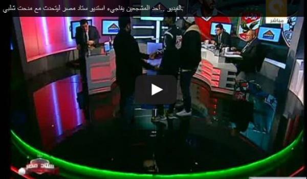 أحد المشجعين يقتحم استديو ستاد مصر ليتحدث مع مدحت شلبي