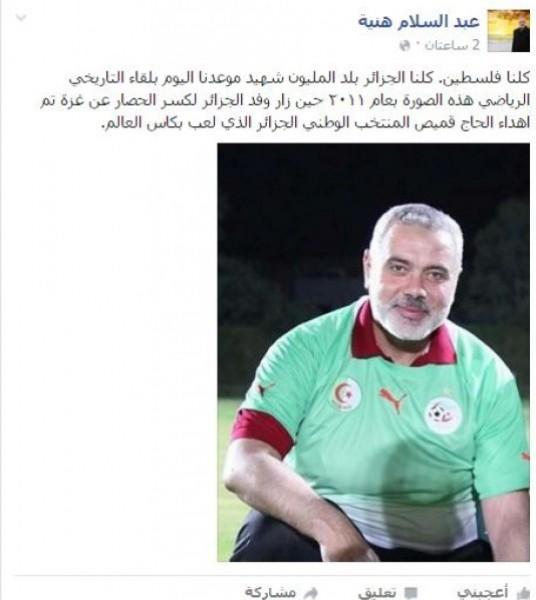 مشجعو الجزائر لمنتخبهم :