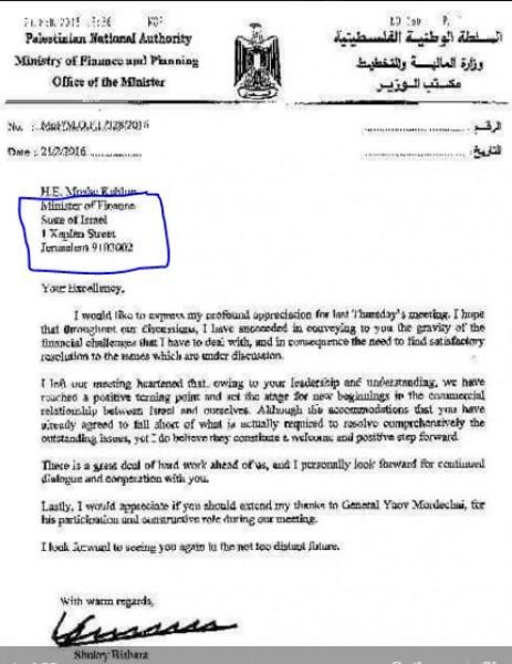 """وزير المالية الفلسطيني يشكر نظيره الاسرائيلي ويُرسل رسالة شُكر جوابية """"القدس - دولة اسرائيل"""""""