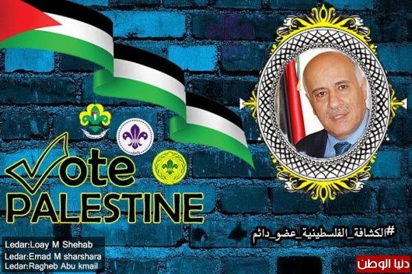 فلسطين عضو كامل العضوية بالمنظمة العالمية للحركة الكشفية