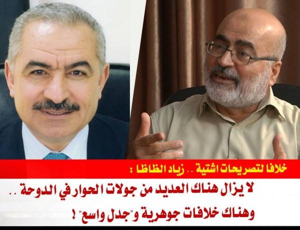 """خلافا لتصريحات اشتية .. زياد الظاظا : لا يزال هناك العديد من جولات الحوار في الدوحة ..وهناك خلافات جوهرية و""""جدل واسع"""" !"""